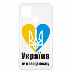 Чохол для Samsung M31 Україна, ти в серці моєму!