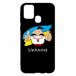 Чехол для Samsung M31 Ukraine kozak