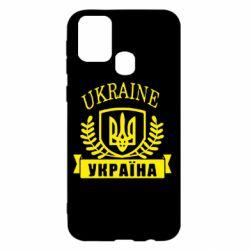 Чохол для Samsung M31 Ukraine Україна