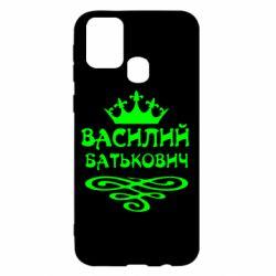 Чехол для Samsung M31 Василий Батькович