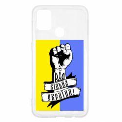 Чехол для Samsung M31 Вільна Україна!