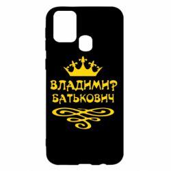 Чехол для Samsung M31 Владимир Батькович