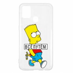Чохол для Samsung M31 Всі шляхом Барт симпсон