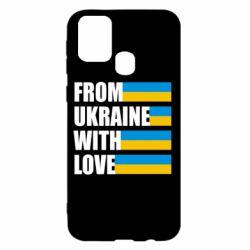 Чохол для Samsung M31 With love from Ukraine