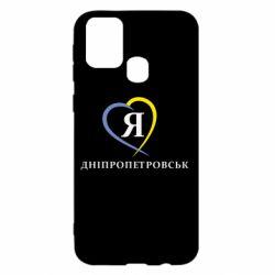 Чехол для Samsung M31 Я люблю Дніпропетровськ