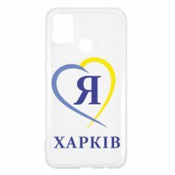Чохол для Samsung M31 Я люблю Харків