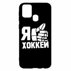 Чохол для Samsung M31 Я люблю Хокей