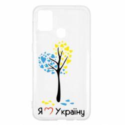 Чехол для Samsung M31 Я люблю Україну дерево
