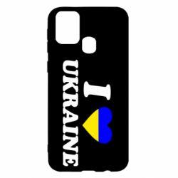 Чохол для Samsung M31 Я люблю Україну