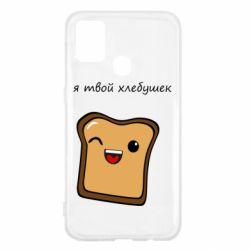 Чохол для Samsung M31 Я твій хлібець