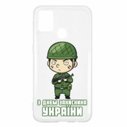 Чехол для Samsung M31 З днем захисника України, солдат