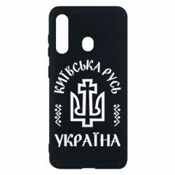 Чохол для Samsung M40 Київська Русь Україна