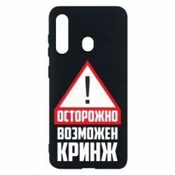 Чехол для Samsung M40 Осторожно возможен кринж