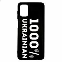 Чохол для Samsung M51 1000% Українець