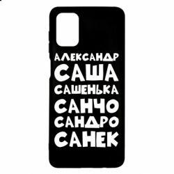 Чохол для Samsung M51 Олександр