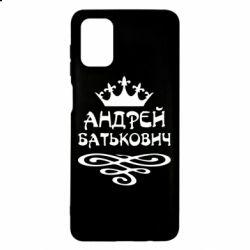 Чехол для Samsung M51 Андрей Батькович
