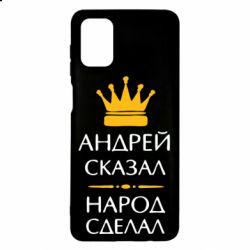 Чехол для Samsung M51 Андрей сказал - народ сделал