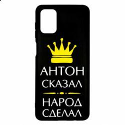 Чохол для Samsung M51 Антон сказав - народ зробив