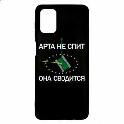 Чохол для Samsung M51 ARTA does not sleep, it comes down