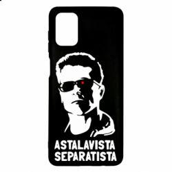 Чехол для Samsung M51 Astalavista Separatista