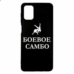 Чохол для Samsung M51 Бойове Самбо