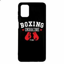 Чехол для Samsung M51 Boxing Ukraine