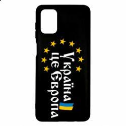 Чохол для Samsung M51 Це Європа