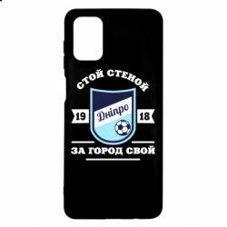Чохол для Samsung M51 Дніпро