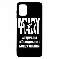 Чехол для Samsung M51 Федерація таїландського боксу України