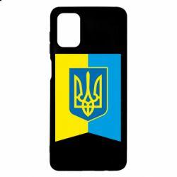 Чехол для Samsung M51 Flag with the coat of arms of Ukraine