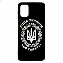 Чохол для Samsung M51 Герб України з візерунком