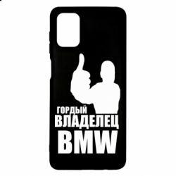 Чохол для Samsung M51 Гордий власник BMW