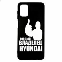 Чохол для Samsung M51 Гордий власник HYUNDAI