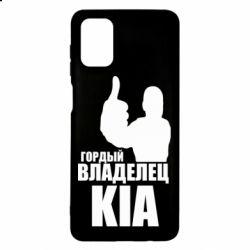Чохол для Samsung M51 Гордий власник KIA