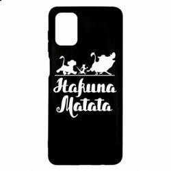 Чохол для Samsung M51 Hakuna Matata