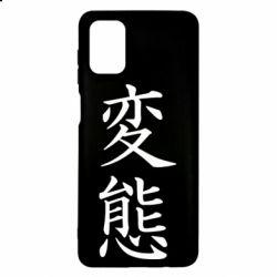 Чехол для Samsung M51 HENTAI (JAP)