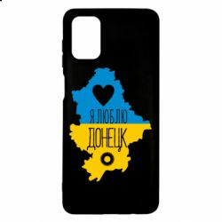 Чехол для Samsung M51 I love Donetsk, Ukraine