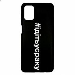 Чохол для Samsung M51 #iдiтьусраку