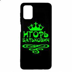 Чохол для Samsung M51 Ігор Батькович