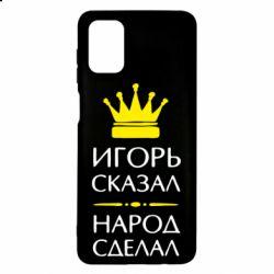 Чехол для Samsung M51 Игорь сказал - народ сделал