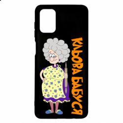Чехол для Samsung M51 Клевая бабушка со скалкой