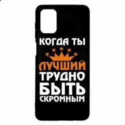 Чехол для Samsung M51 Когда ты лучший, трудно быть скромным