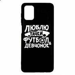 Чехол для Samsung M51 Люблю тачки, футбол и девченок!