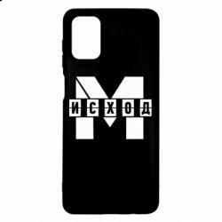 Чохол для Samsung M51 Метро результат міні логотип