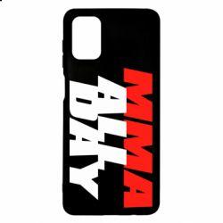 Чехол для Samsung M51 MMA All day
