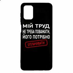 Чехол для Samsung M51 Мой труд не нужно уважать, его нужно оплачивать