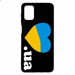 Чохол для Samsung M51 Народився в Україні