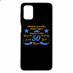 Чохол для Samsung M51% print%