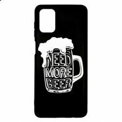 Чохол для Samsung M51 Need more beer