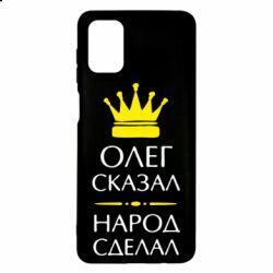 Чохол для Samsung M51 Олег сказав - народ зробив